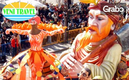 Екскурзия за Карнавала в <em>Ксанти</em> през Февруари! 1 Нощувка със Закуска и Транспорт