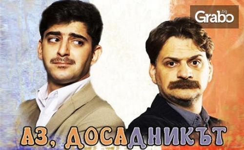Посмейте се с Мариан Бачев и Александър Кадиев в комедията Аз, Досадникът на 5 Януари