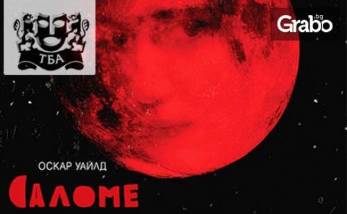 Пиесата Саломе от Оскар Уайлд на 20 Декември
