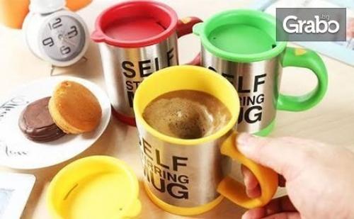 Магическа термо чаша за автоматично разбъркване Self Stirring Mug