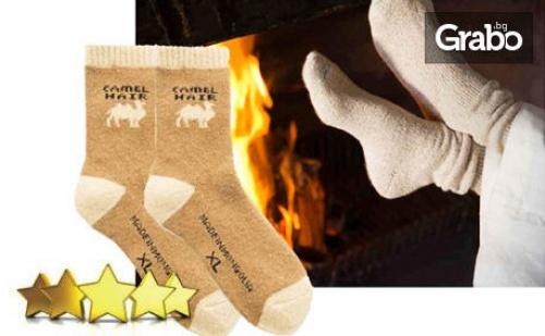 Чорапи от камилска вълна, произведени в Монголия - за деца или възрастни