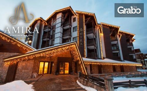 SPA почивка в Банско през Януари! Нощувка със закуска и вечеря