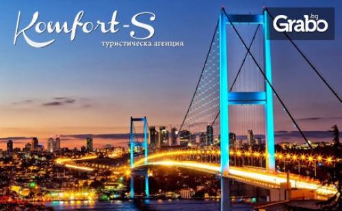 Нова година в Истанбул! 3 нощувки със закуски в хотел по избор, плюс транспорт