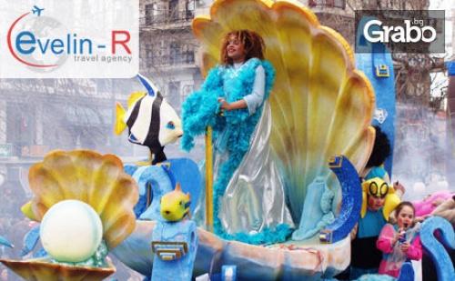 Еднодневна Екскурзия за Карнавала в <em>Ксанти</em> през Февруари