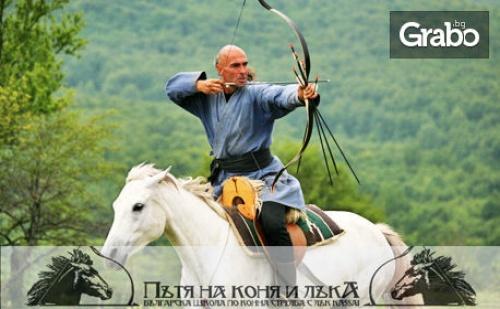 Приключение Край с. <em>Лопушня</em>! Нощувка в Монголска Юрта, 2 Конни Прехода и Стрелба с Лък