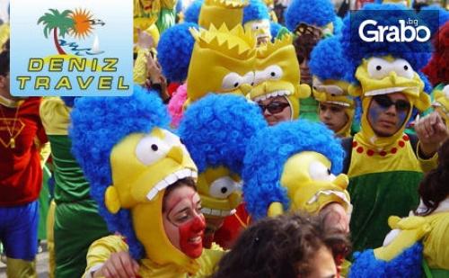 Еднодневна Екскурзия за Карнавала в <em>Ксанти</em> на 18 Февруари