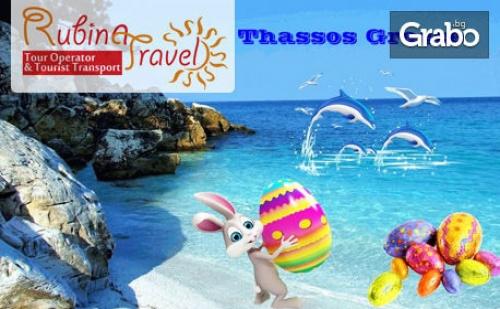 Великден на Остров <em>Тасос</em>! 3 Нощувки със Закуски, 2 Вечери и Празничен Обяд, Плюс Транспорт