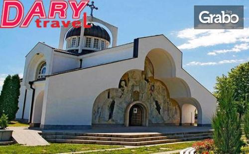 Екскурзия до Мелник, <em>Рупите</em> и Солун! Нощувка със Закуска в Сандански, Плюс Транспорт