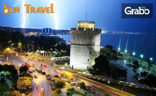 Екскурзия до Солун, Кавала и <em>Аспровалта</em> през Май или Юни! Нощувка и Транспорт