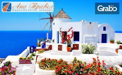 Майски Празници в Гърция! Екскурзия до Атина и Остров <em>Санторини</em> с 4 Нощувки със Закуски и Транспорт