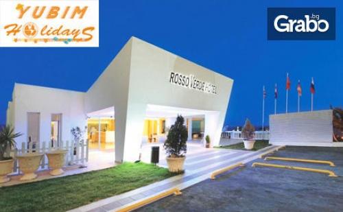 Майски Празници в <em>Бодрум</em>! 5 Нощувки на База All Inclusive в Хотел Rosso Verde 4*