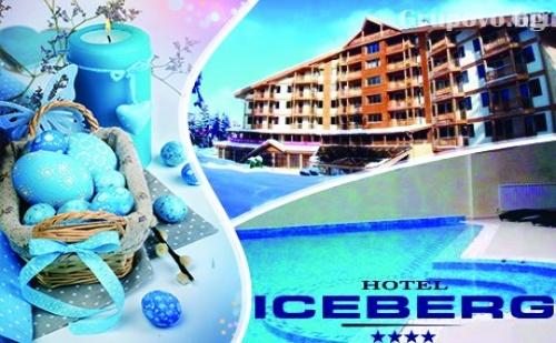 Великден в <em>Боровец</em>! 2 или 3 Нощувки със Закуски и Вечери за Двама + Басейн и Сауна от Хотел Айсберг****