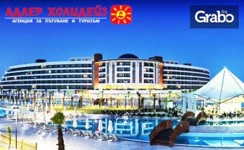 Ранни Записвания за Луксозна Почивка в <em>Дидим</em>! 5 Нощувки на База Ultra All Inclusive в Хотел Aquasis De Luxe Resort & Spa 5*