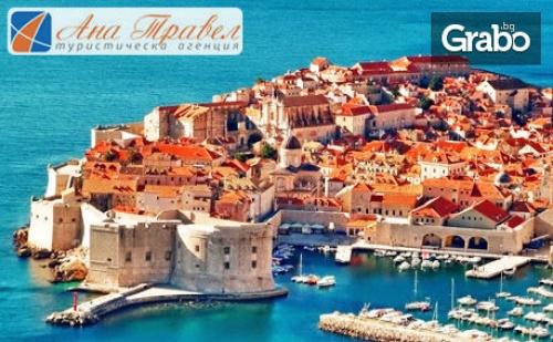 Великденска Екскурзия до <em>Дубровник</em>, Будва и Котор! 3 Нощувки със Закуски и Вечери, Плюс Транспорт