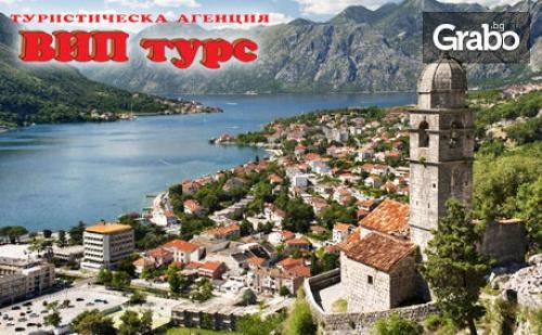 Великден или Майски Празници в Черна Гора! 3 Нощувки със Закуски и Вечери в <em>Будва</em>, Плюс Транспорт