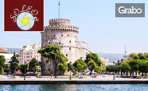 8 Март в <em>Солун</em>! Екскурзия с 1 нощувка със закуска и транспорт