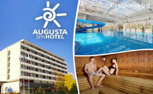 Делнична Почивка с Минерален Басейн и Сауна + Нощувка със Закуска в Спа Хотел Аугуста, <em>Хисаря</em>