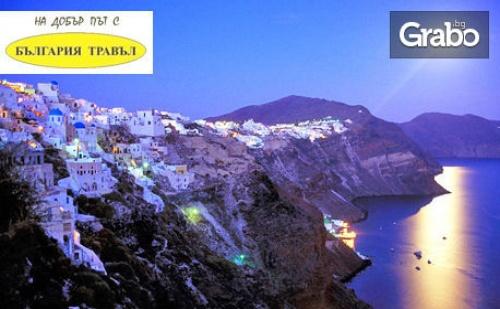 Лятна Почивка в <em>Санторини</em> и Атина! 6 Нощувки със Закуски и Транспорт