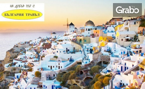 Екскурзия до <em>Атина</em> и Санторини! 4 Нощувки със Закуски и Транспорт