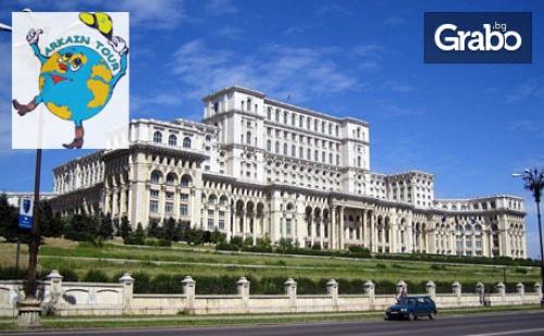 Екскурзия до Тропическия Рай в <em>Букурещ</em> и живите Камъни в Костещи! Нощувка със Закуска и Транспорт