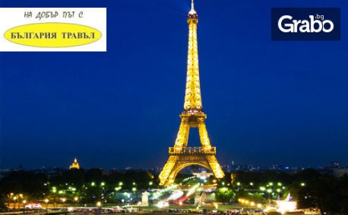 Ранни Записвания за Екскурзия до Париж, Будапеща, Залцбург, Страсбург, Женева и Милано! 7 Нощувки със Закуски и Транспорт