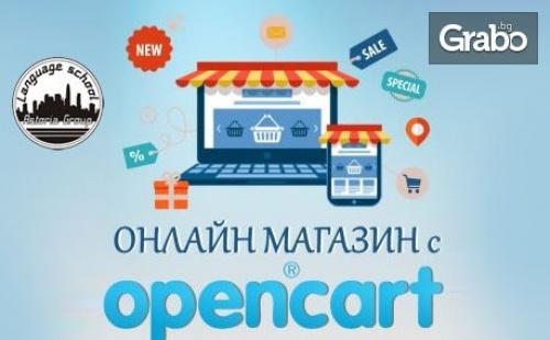 Двумесечен Онлайн Курс Opencart как да Изработим Онлайн Магазин