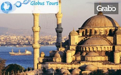 Last Minute Екскурзия до Истанбул! 2 Нощувки със Закуски, Плюс Транспорт и Възможност за Посещение на Желязната Църква