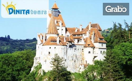 Екскурзия до Синая, Брашов и <em>Букурещ</em> за 3 Март! 2 Нощувки със Закуски и Транспорт