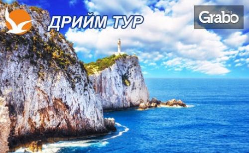 През Юни или Септември на Остров <em>Лефкада</em>! 3 Нощувки със Закуски и Транспорт