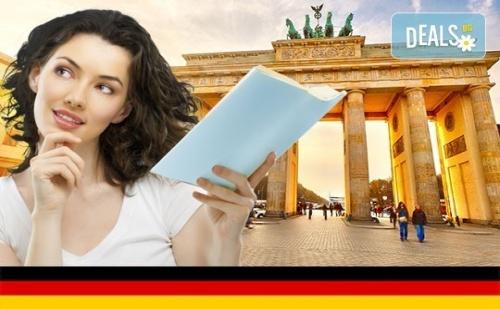 Вечерен или Съботно - Неделен Курс по Немски Език, Ниво В1, 100 Учебни Часа, в Уц Сити!