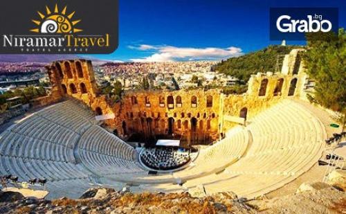 Опознай Древна Елада! Екскурзия до Атина, Делфи и <em>Метеора</em> с 4 Нощувки със Закуски и Транспорт