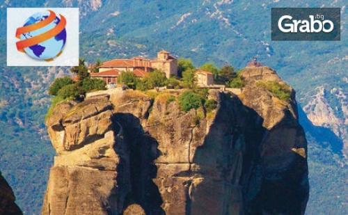 Опразнувай 3 Март в Гърция! Екскурзия до <em>Солун</em> и Паралия Катерини с 2 Нощувки със Закуски и Транспорт