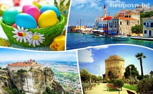 Великден в Паралия Катерини! Транспорт, 2 Нощувки със Закуски + Възможност за Посещение на <em>Солун</em> и Метеора от Еко Тур