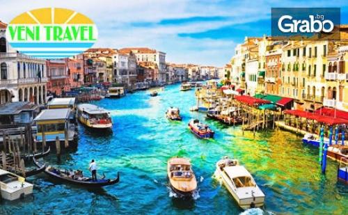Екскурзия до Болоня, Пиза, <em>Флоренция</em>, Рим, Венеция и Любляна! 5 Нощувки със Закуски, Плюс Транспорт