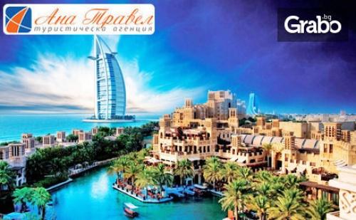 До <em>Дубай</em> през Март! 5 нощувки със закуски в хотел Ibis One Central 3* или Wyndham Dubai 4*, плюс самолетен транспорт