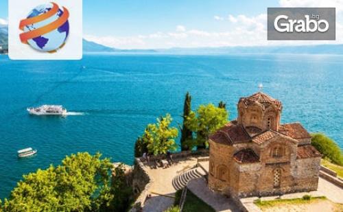 3 Март в Македония! Екскурзия до Охрид, Струга и <em>Скопие</em> с 2 Нощувки, Плюс Транспорт