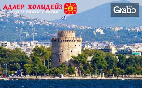 3 Март или Майски Празници в Солун, Паралия Катерини и <em>Едеса</em>! Екскурзия с 2 Нощувки със Закуски и Транспорт