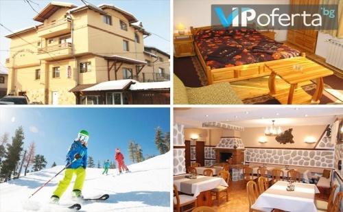 Еднодневен Пакет със Закуска и Вечеря + Лифт Карта за Ски Зона Добринище в Семеен Хотел Боянова Къща, Банско