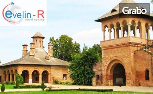 3 Март в <em>Букурещ</em>! Нощувка със Закуска, Транспорт и Възможност за Посещение на Солна Мина Униря
