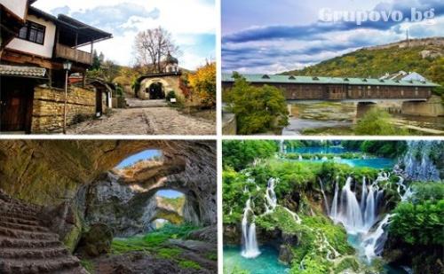 Еднодневна Екскурзия до Ловеч, Крушунски Водопади и Деветашка Пещера от Еко Тур Къмпани