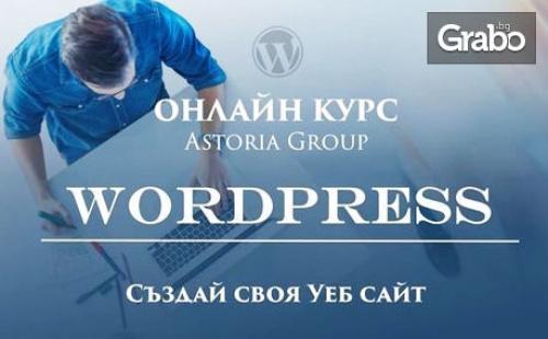 Двумесечен Онлайн Курс как да си Направим Уеб Сайт с Wordpress