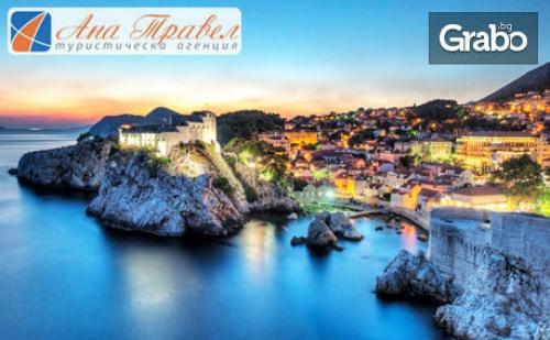Вижте Загреб, Пещерата Постойна, Плитвичките Езера и <em>Дубровник</em>! 4 Нощувки със Закуски, 2 Вечери и Транспорт