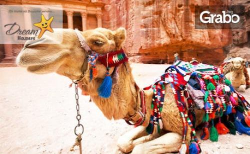 Екскурзия до Израел и Йордания! 5 Нощувки със Закуски и Вечери, Плюс Самолетен Транспорт от <em>София</em>