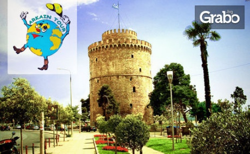За Великден в Гърция! 2 Нощувки със Закуски и Празнична Вечеря в Хотел Нефели, Кавала