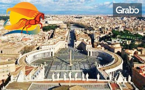 През Юли в Рим! 3 Нощувки със Закуски, Самолетен Транспорт и Туристическа Обиколка