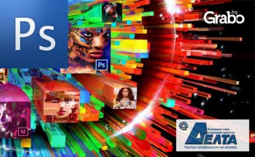 Двумесечен курс по Adobe Photoshop