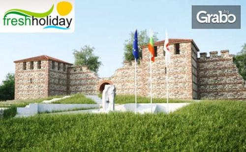 Еднодневна Екскурзия до Крепостта Цари Мали Град и <em>Сапарева Баня</em> на 31 Март