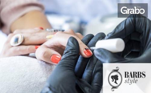 Маникюр с Гел Лак - без или със Пилинг и Хидратираща Терапия за Ръце, или Терапия за Заздравяване на Ноктите