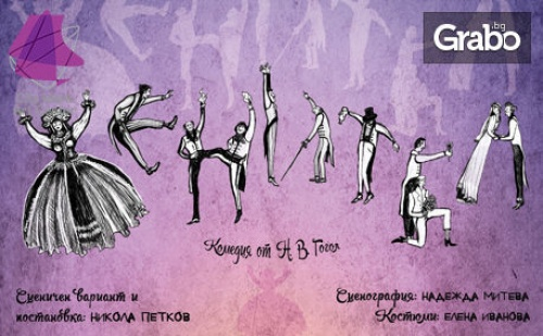 Гледайте Спектакъла женитба по Гогол - на 20 Март