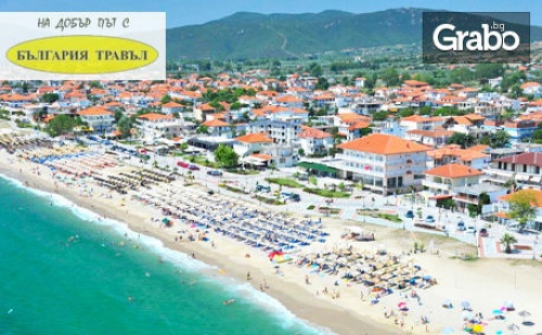 На Плаж в Слънчева Гърция! Посети Серес, Аспровалта и Паралия <em>Офринио</em> с 2 Нощувки със Закуски, Плюс Транспорт
